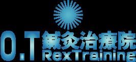 広島県スポーツ整体 O.T鍼灸治療院 パフォーマンスアップ ニューライフリメディ 難病治療